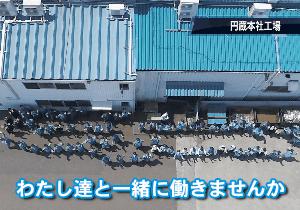 日本プレス工業株式会社 案内動画